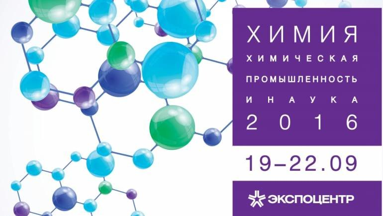 Афиша выставки Химия 2016