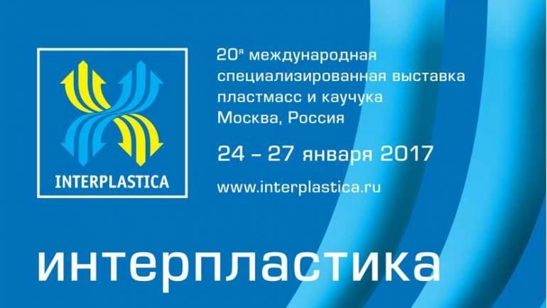 Выставка ИНТЕРПЛАСТИКА-2017