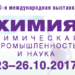 Выставка «ХИМИЯ-2017»