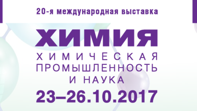 Выставка Химия 2017 афиша картинка