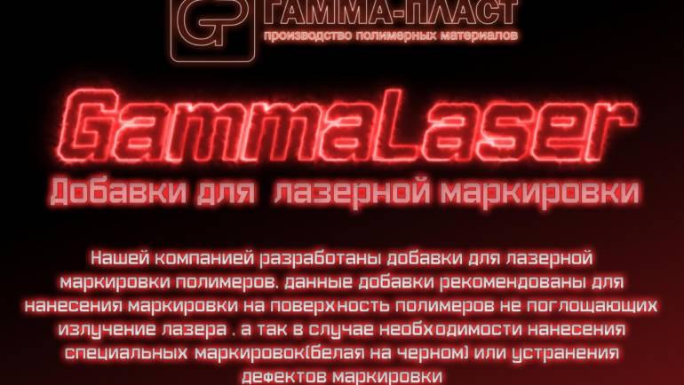 GammaLaser